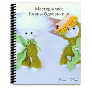 Кнопы Одуванчики