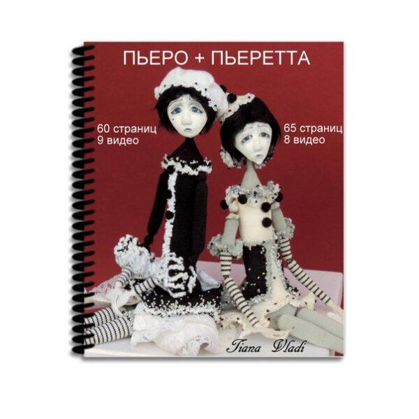 комплект Пьеро и Пьеретта