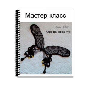 "Обложка мастер-класса ""Крылья Атрофаневра Кун"""