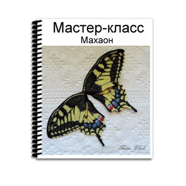 """Обложка Мастер-класс """"Крылья Махаон"""""""