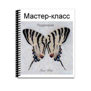"""Обложка мастер-класса """"Крылья Подалирий"""""""
