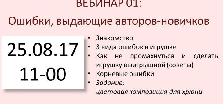 ВЕБИНАР 01 «Ошибки, выдающие авторов-новичков»