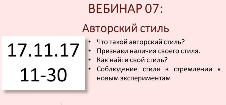 ВЕБИНАР 07 «Авторский стиль»