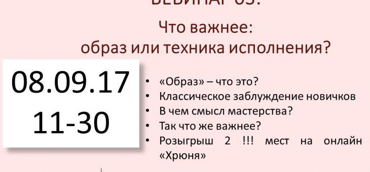 ВЕБИНАР 03 «Что важнее образ или техника исполнения?»