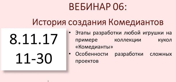 ВЕБИНАР 06 «История создания Комедиантов»