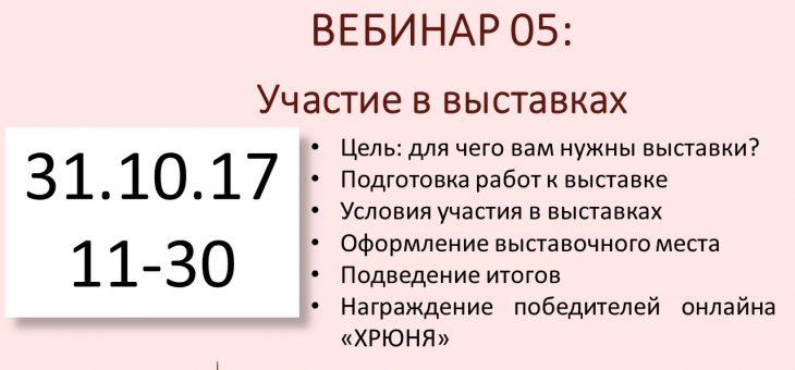 ВЕБИНАР 05 «Подготовка и участие в выставках»