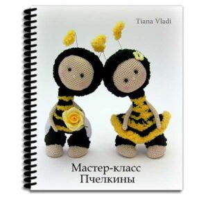 600 МК 03 Пчелкины обложка