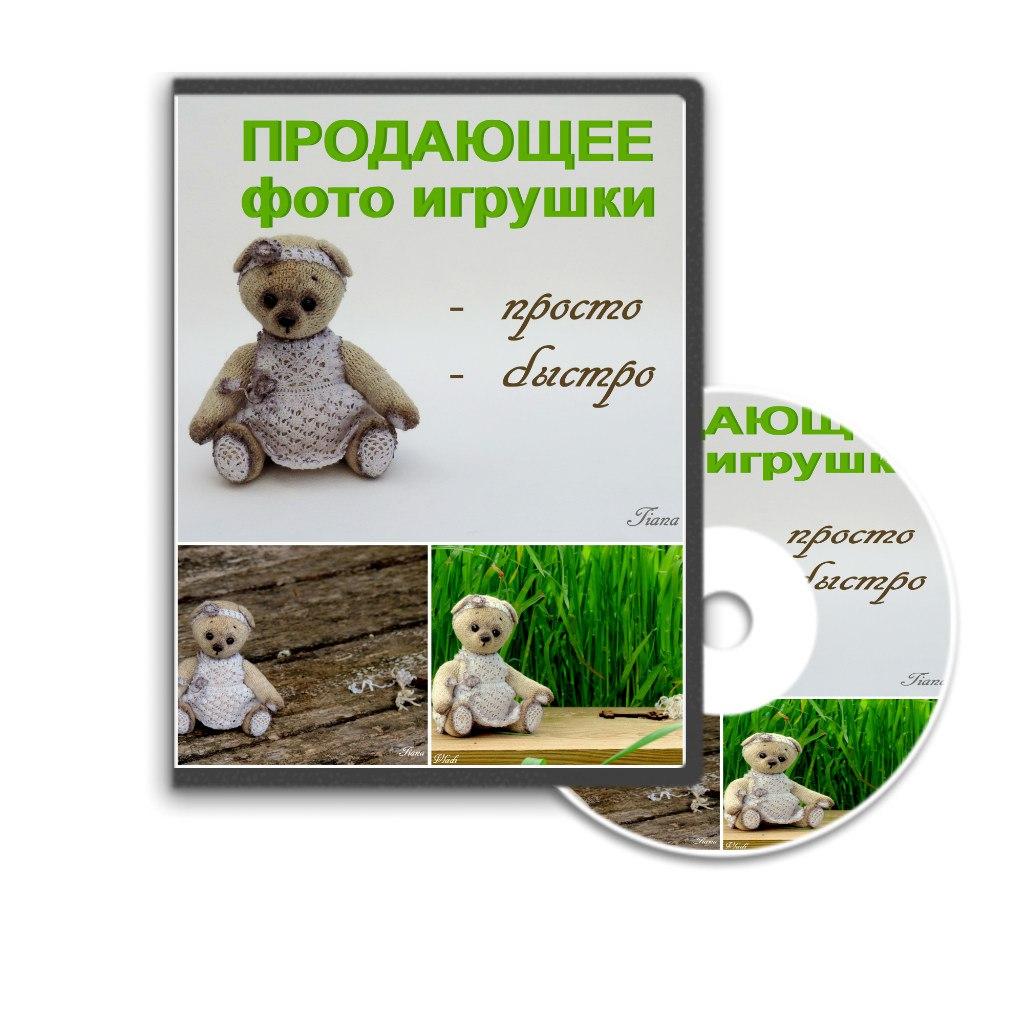 Обложка для практикума по фотографированию вязаной крючком игрушки от Tiana Vladi