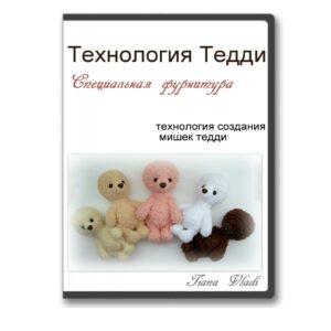 Обложка для практикума по использованию технологии teddy для вязаных крючком игрушек