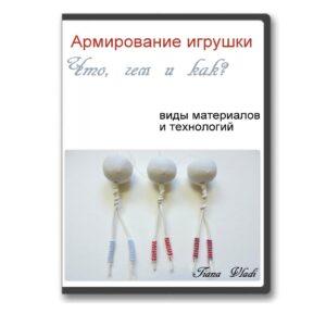 Обложка для практикума по армированию вязаной крючком игрушки