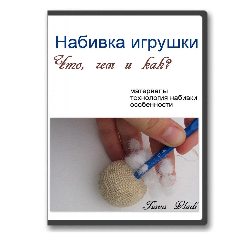 Обложка для практикума по набивке вязаных крючком игрушек