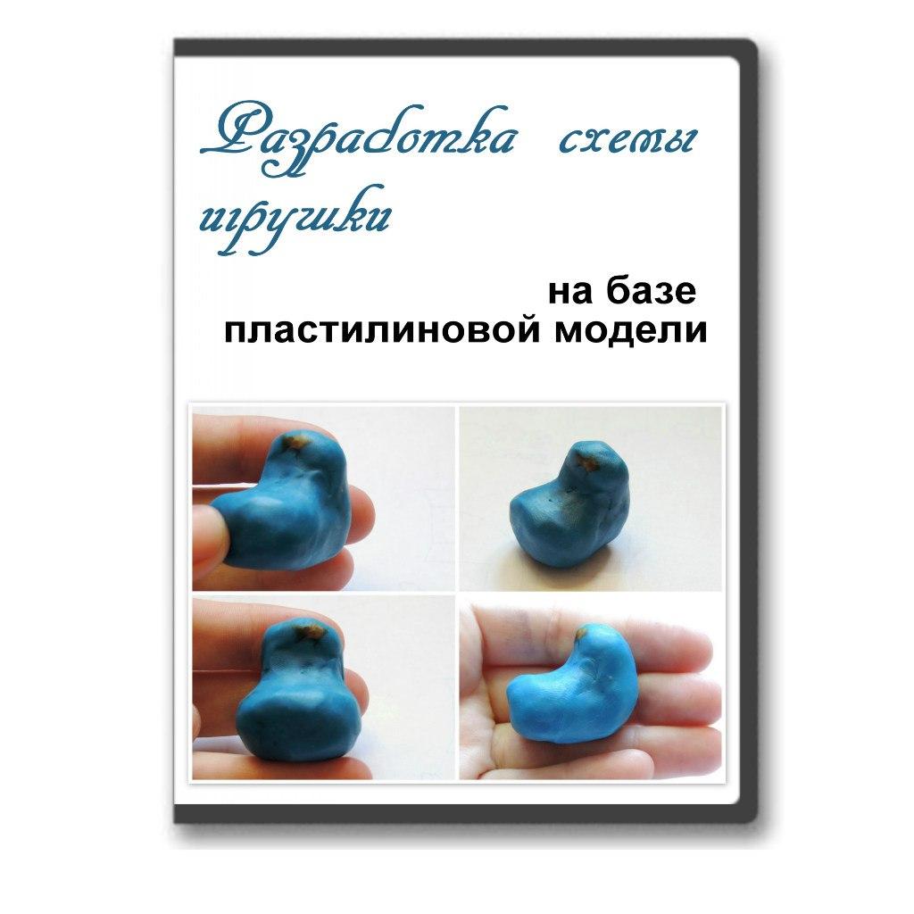Обложка для практикума по разработке схемы вязаной крючком игрушки