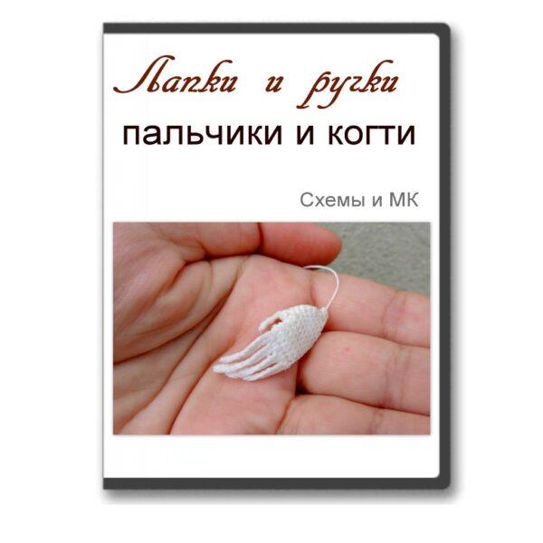 Обложка для практикума по изготовлению конечностей вязаной крючком игрушки