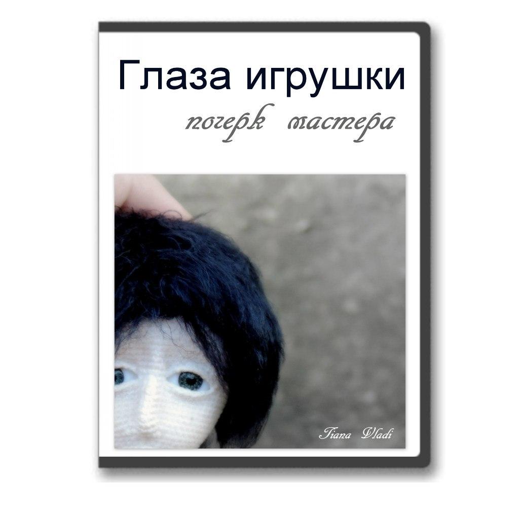 Обложка для практикума по изготовлению глаз вязаной крючком игрушки
