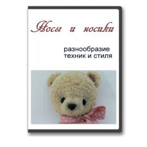Обложка для практикума по изготовлению носов вязаной крючком игрушки
