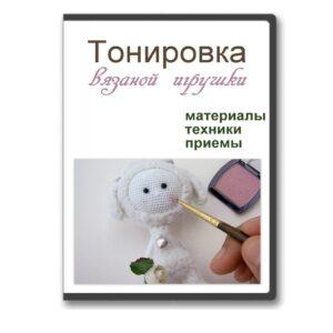 Обложка для практикума по тонировке вязаной крючком игрушки