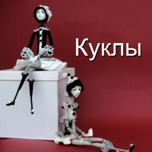 Crochet Doll (Russian only)
