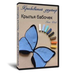 """""""Крылья бабочек"""" от Tiana Vladi"""