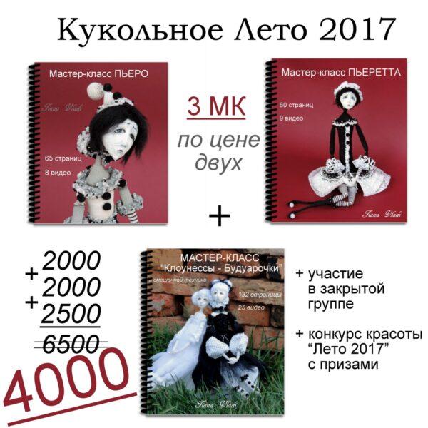"""Предложение """"Кукольное лето 2017"""" от TianaVladi"""