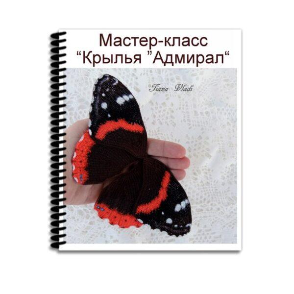 "Обложка Мастер-класс ""Крылья ""Адмирал"""