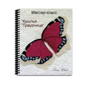"Обложка Мастер-класс ""Крылья ""Траурница"""